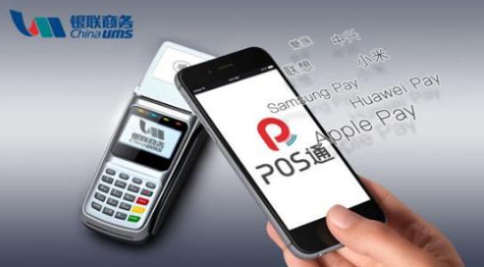 一文全面了解银联手机POS产品
