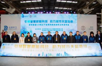 京环装备自研4.5吨以下全系列纯电动环卫车首发上市
