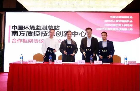 中国环境监测总站南方质控技术创新中心四方合作签约仪式在深举行