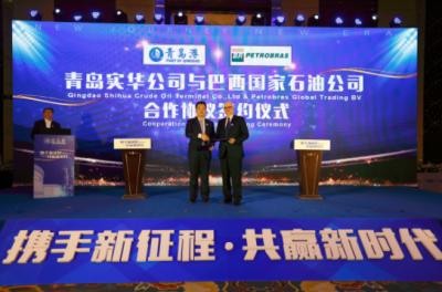 青岛港与巴西石油签长期合作协议,开工两大重点工程