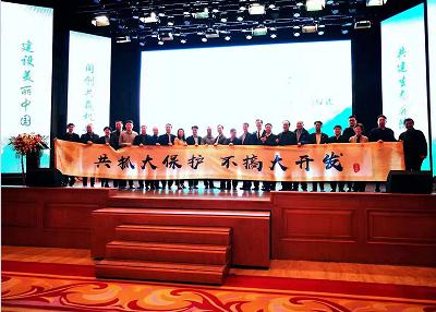 首届长江经济带生态环境产业协同发展论坛 19家单位联合签订合作框架协议