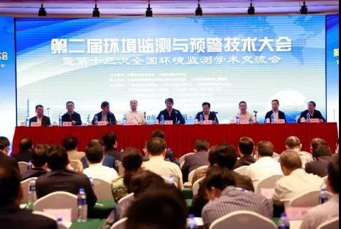 第二届环境监测与预警技术大会暨第十三次全国环境监测学术交流会在深圳开幕