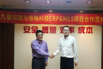 九星印刷与悟略科技签约合作ERP&MES项目