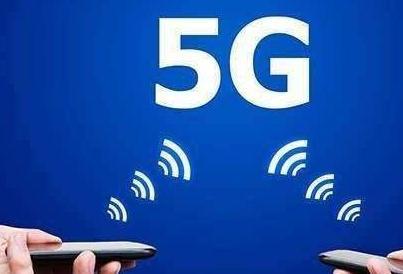 ??全国5G试验将展开,2020年实现5G规模商用
