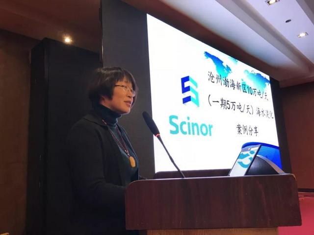 赛诺水务梁丹分析沧州渤海新区十万吨海水淡化案例
