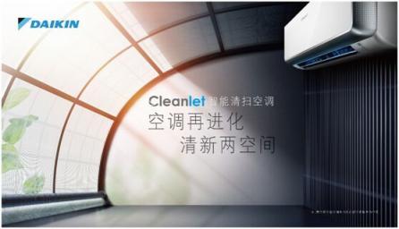 大金Cleanlet智能清扫空调为自清洁树行业标杆