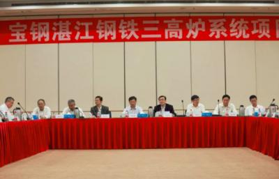 宝钢湛江钢铁三高炉系统项目启动,总投资188.5亿