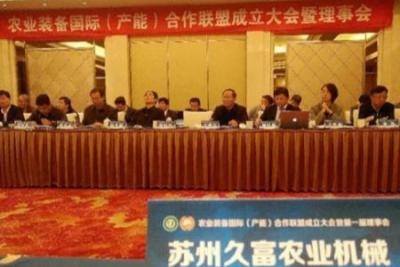 """苏州久富出席2018""""一带一路""""农业现代化国际合作发展论坛"""