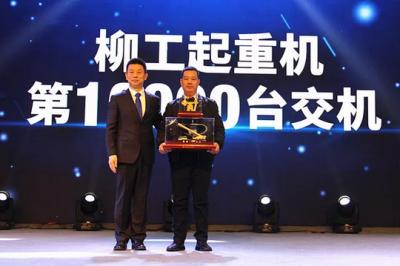 柳工起重机销量突破万台暨首创最大米数蓝牌高空作业车PTA220C发布