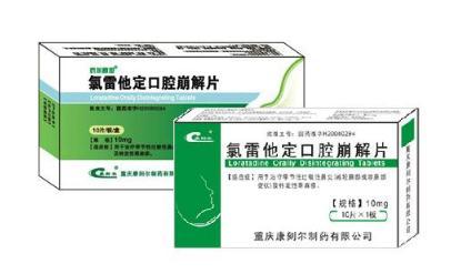 口腔崩解片是什么意思?口腔崩解片的作用、优点、可治什么病