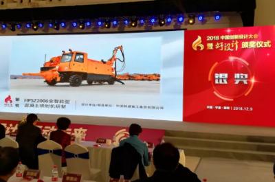 """铁建重工混凝土喷射机及盾构机项目双双斩获中国创新设计大会""""好设计""""银奖"""
