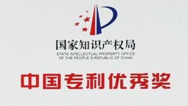 国家知识产权局公布第二十届中国专利奖照明行业预获奖名单