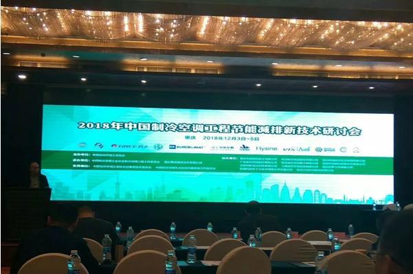 EK受邀参加2018空调节能减排新技术研讨会