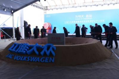 大众汽车,江淮及西雅特打造江淮大众研发中心开建