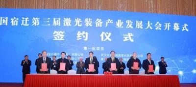 晶端显示器件等10个激光产业新项目在宿迁签约,计划投资70亿