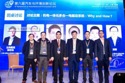 2018汽车与环境创新论坛:全球化视角洞察中国汽车产业发展及产业布局