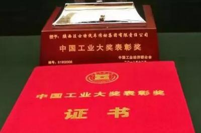 """法士特喜获中国工业界的""""奥斯卡""""中国工业大奖表彰奖"""