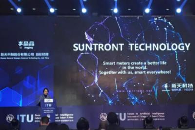 新天科技出席ITU-T SG20会议 共商AI及物联网聚合赋能智慧城市