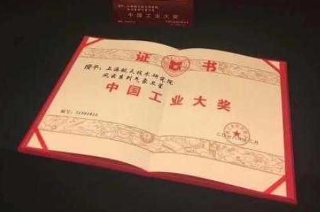 航天八院风云系列气象卫星获中国工业大奖