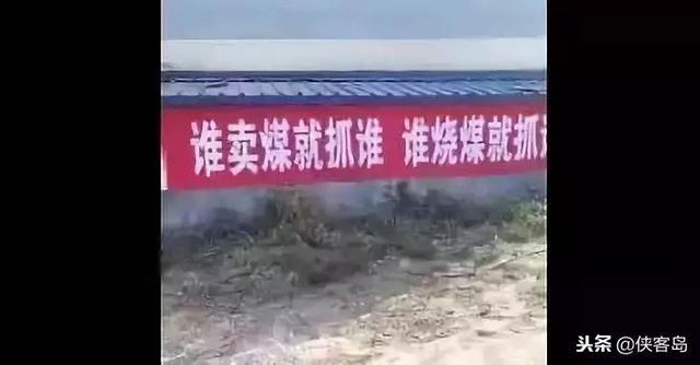 曲阳县烧散煤被拘事件,背后的问题没那么简单
