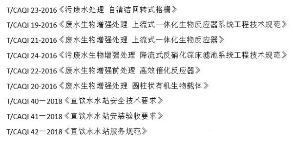 两项水质在线监测标准讨论会在京召开 共商生活饮用水在线监测标准制定