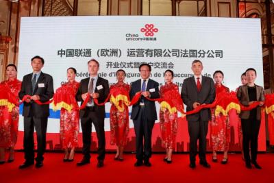 中国联通法国分公司开业!提供全球化信息通讯服务