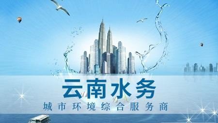 云南水务首个西安项目成功落地,云南水务联合中标3.86亿元污水治理PPP项目
