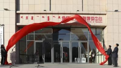 内蒙古伊金霍洛旗融媒体中心正式挂牌成立
