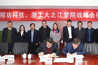 精功科技与浙工大之江学院签约战略合作协议