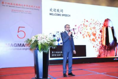 第14届迈格码大中华区用户大会:铸造人齐聚切磋技艺