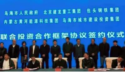 包钢与建龙等五方签订协议,推动200万吨包钢万腾项目落地