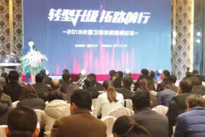 2018河南·长葛卫浴发展高峰论坛盛大举行