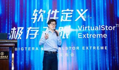 Bigtera Extreme全闪存新品亮相存储峰会,延长闪存的使用寿命