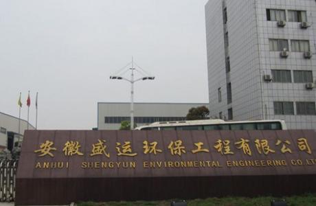 安徽盛运环保关于股东股份新增轮候冻结的公告