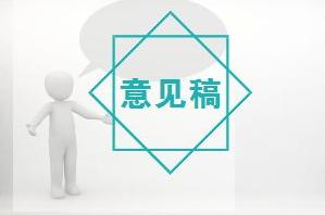 广东省质量技术监督局发布《滚筒反力式加载制动检验台》地方检定规程征求意见