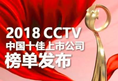 2018年CCTV中国十佳上市公司出炉 乐普医疗等上榜