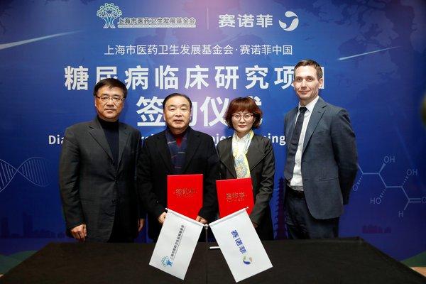 """上海市医药卫生发展基金会与赛诺菲正式启动""""糖尿病临床研究项目"""""""
