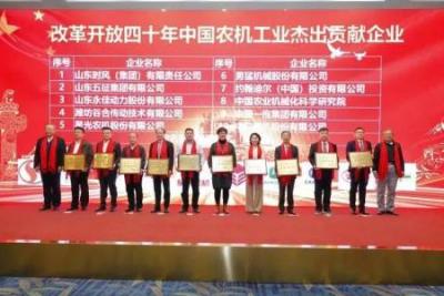 """勇猛机械荣膺""""改革开放40年中国农机工业杰出贡献奖"""""""