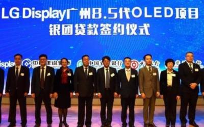 LG Display广州OLED项目获贷款团200亿元投资