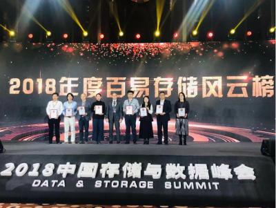国科微存储芯片GK2301获2018年度闪存控制器金奖