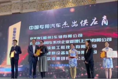 扬州琼花涂装喜获中国专用汽车杰出供应商奖