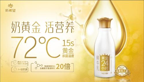 """新希望乳业牵手盒马鲜生,黄金24小时鲜牛奶""""领鲜""""上市"""
