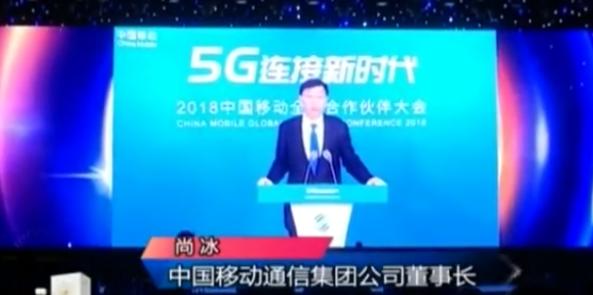 中国移动全球合作伙伴大会召开:5G连接新时代