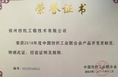 郑纺机荣获2018年度中国纺织工业联合会产品开发贡献奖