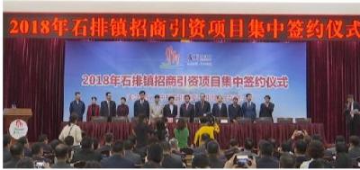 东莞石排集中引进项目12宗投资超220亿,聚力新一代通信技术
