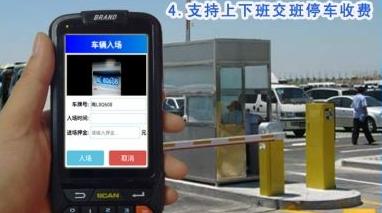 雄安上线智能停车终端,包含多项便民服务功能