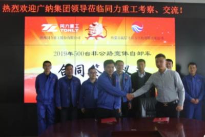 同力重工与广纳集团签500台非公路宽体自卸车大单