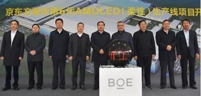 京东方重庆第6代柔性AMOLED生产线项目在两江新区正式开工
