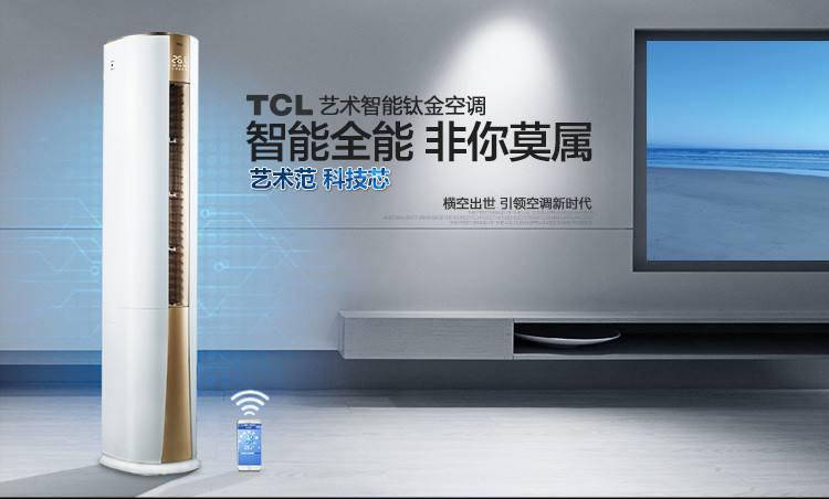 """TCL空调""""逆向""""拥抱代理商 空调新零售模式现多元化"""