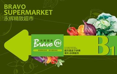 永辉超市引进美食工坊 领军新零售模式